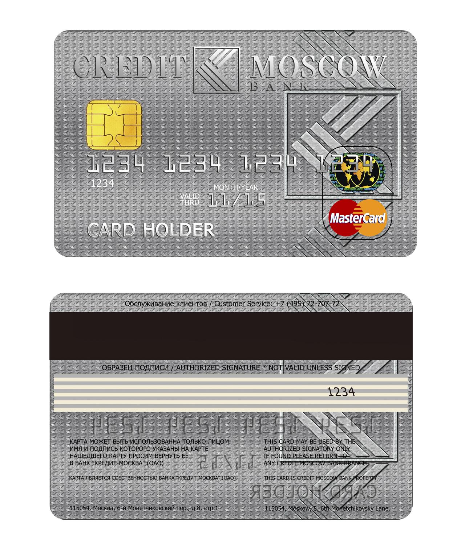 кредитная карта время