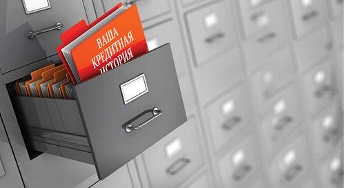 Как исправить неточности в кредитной истории