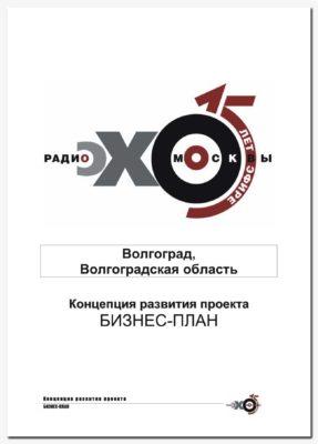 Бизнес план Эхо москвы (титульный лист)