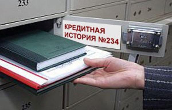 Бюро хранит сведения о банковских заемщиках, клиентах страховых организаций, кредитных союзов и прочих финансовых учреждений