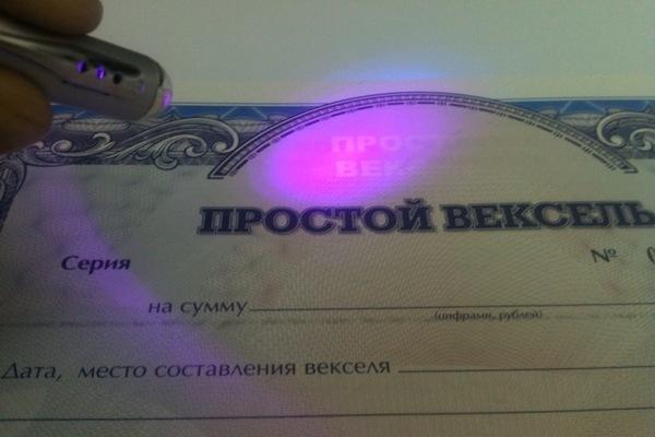 Вексельный займ в России