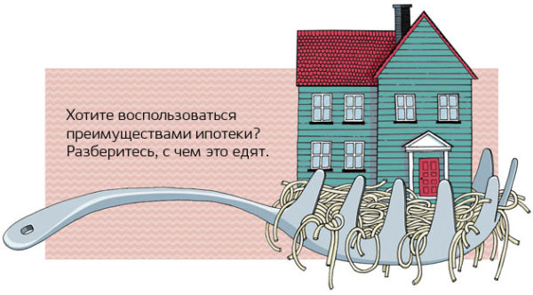 Изображение - Ипотечное кредитование в рф – каковы ее условия и особенности %D0%98%D0%BF%D0%BE%D1%82%D0%B5%D0%BA%D0%B0-600x332