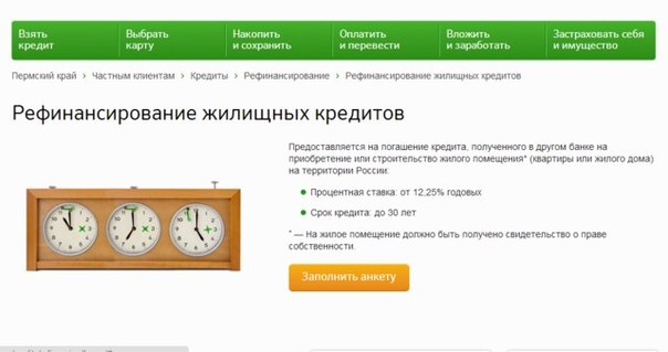 Рефинансирование кредитов что это такое кредит от 50000 рублей с плохой кредитной историей