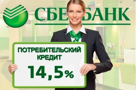 Сбербанк потребительский кредит