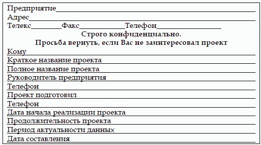 Схема титульного листа бизнес-плана