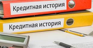 Центральное бюро кредитных историй