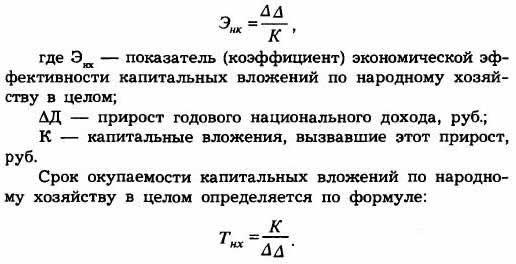 По народному хозяйству РФ в целом и республикам (субъектам Федерации) общая экономическая эффективность определяется как отношение годового прироста национального дохода в сопоставимых ценах к капитальным вложениям, вызвавшим этот прирост