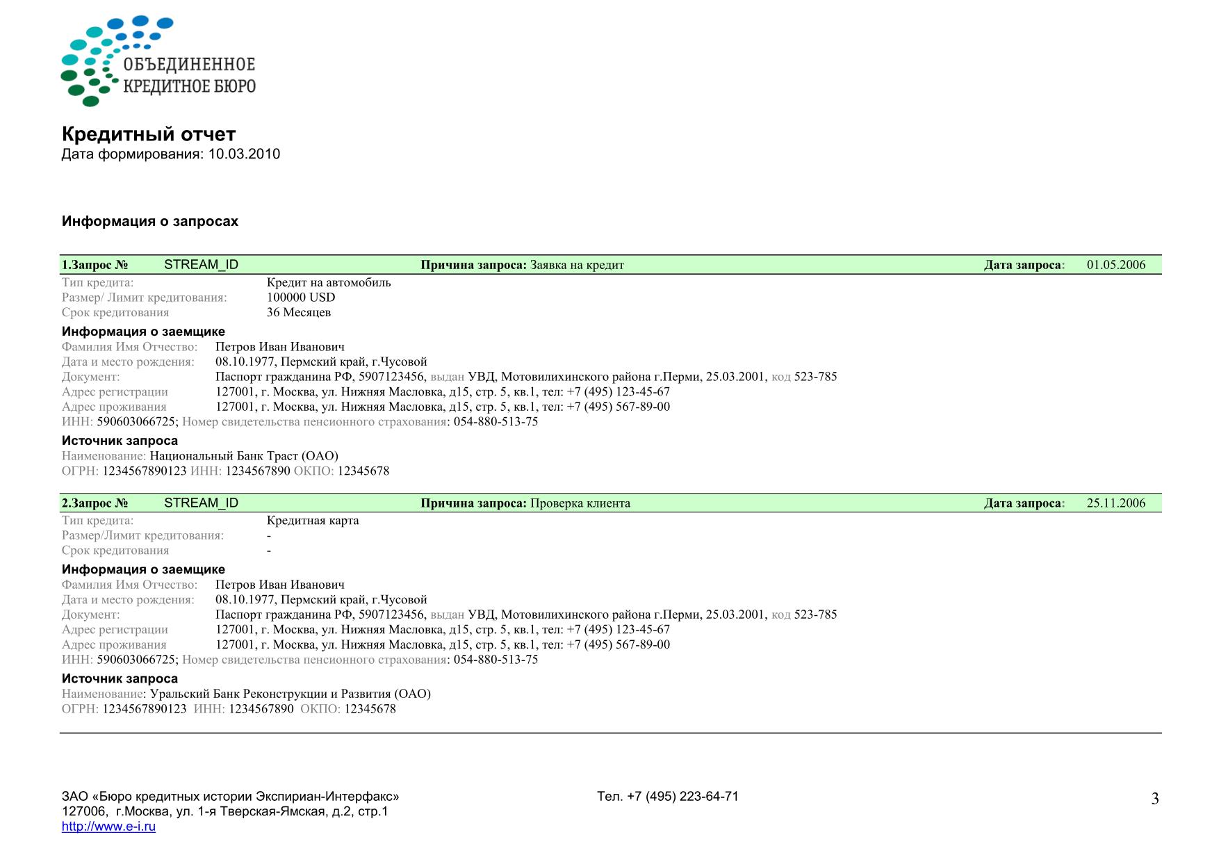 заявление в бюро кредитных историй образец