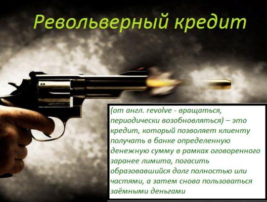 Револьверный кредит
