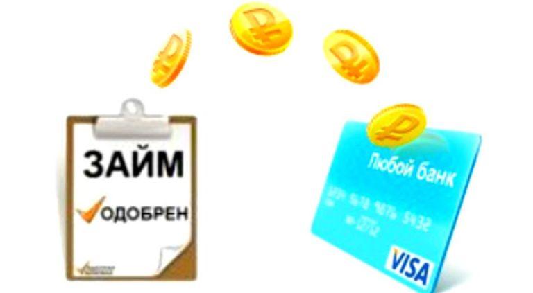 неизвестные нанесли микрокредит на карту онлайн быстро телефоны, часы работы