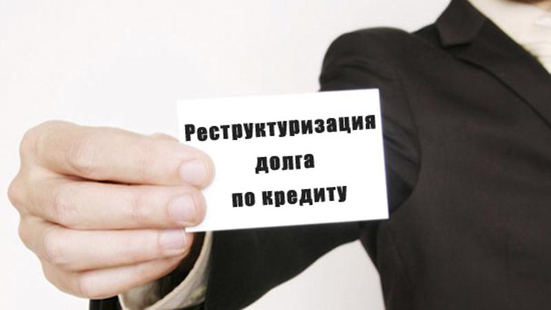 Золотые правила реструктуризации кредита