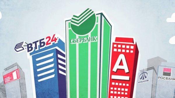 Какие банки проводят рефинансирование?