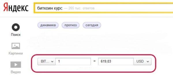 Курс можно узнать в Яндексе