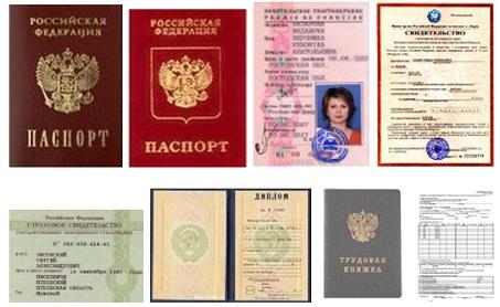 Пакет документов для оформления займ