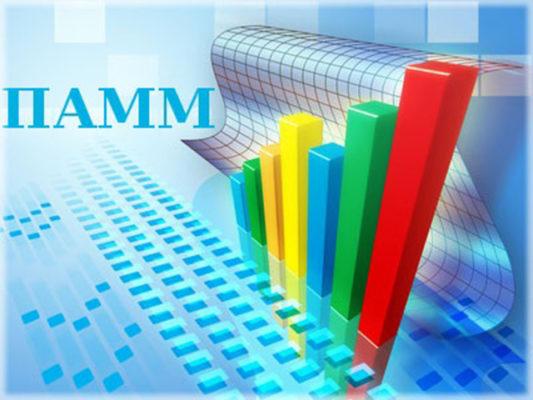 Как заработать на ПАММ счете?