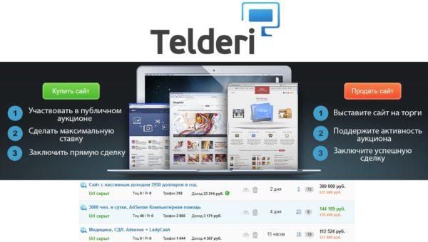 Покупка и продажа сайтов