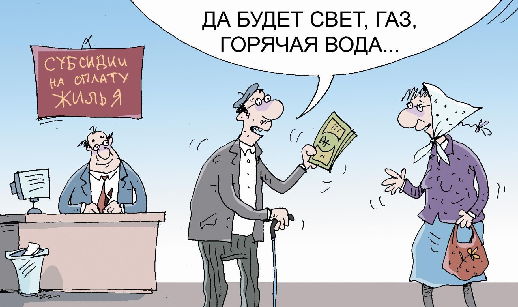 Субсидии на оплату ЖКУ