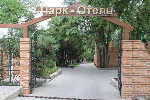 Расположение гостиницы в парковой зоне