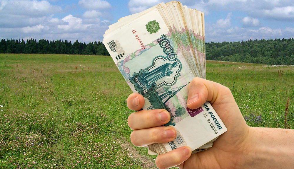 Получение денег на покупку земельного участка под строительство