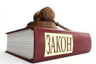 Законодательная база