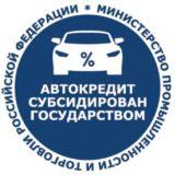 Программа государственного субсидирования автокредитов
